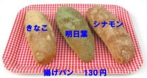 当店!大人気商品揚げパン